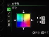 尼康D810 全画幅单反相机界面图片1