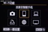 佳能EOS 70D界面图片3