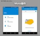 Moto Z 4G+64G版界面图片2