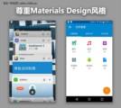 Moto Z 4G+64G版界面图片3