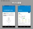 Moto Z 4G+64G版界面图片5