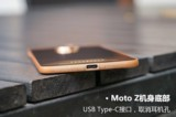 Moto Z 4G+64G版细节图片6