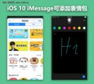 苹果iPhone 7界面图片2