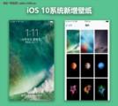 苹果iPhone 7界面图片6