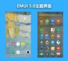 荣耀9 全网通尊享版界面图片1