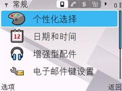 五项重大改进!商务新贵诺基亚E71评测