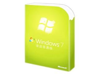 微软Windows 7 中文家庭普通版 SP1 64位