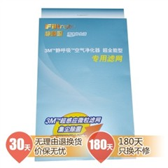3M空气净化器专用滤网(FAP04全效美滤网 )