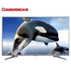 长虹65U3C 65英寸HDR双64位4K超清智能平板液晶电视机