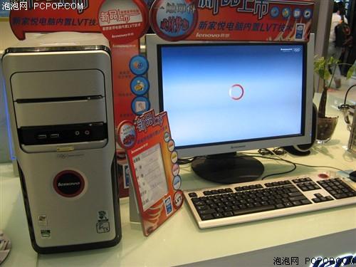 奔腾D+19液晶联想家悦U系列新机上市