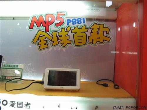 首款MP5村中现真身 爱国者P881仅2699