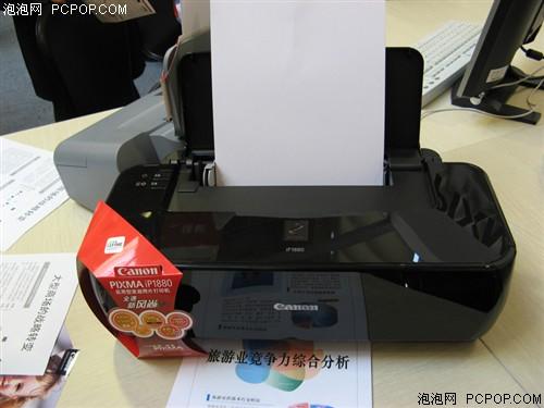 佳能新品打印机iP1880410元就抱回家