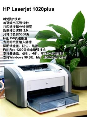 新老对比!HP 1020plus究竟强在哪?