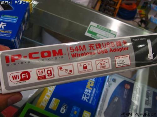 90元特便宜USB口54M无线网卡大甩卖