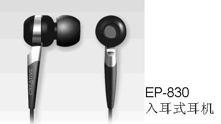超强劲低频!创新新品耳塞EP-830评测