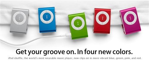 只爱你色彩 iPod shuffle又出4款新色