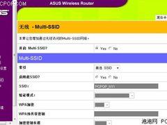 华硕无线路由器多SSID设置图解