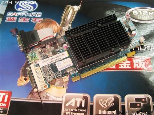 完美零噪音!蓝宝刀版HD5450仅399热卖