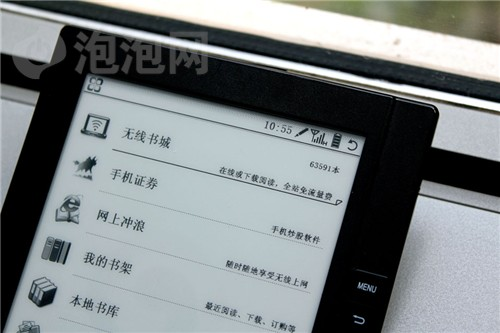 汉王T618电子书