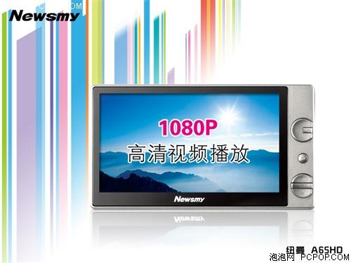 纽曼A65HD(8G)MP3