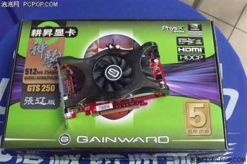 中端游戏悍将!GTS250张辽版低价热销