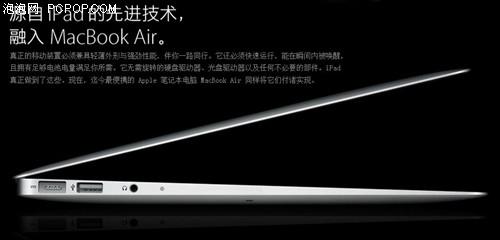 苹果MacBook Air(MC505CH/A)笔记本