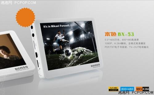 本色BX-53(4G)MP4