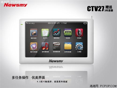 纽曼CTV27(8G)掌上数字电视