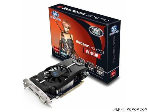 蓝宝(Sapphire)HD6770 1GB GDDR5 白金版显卡