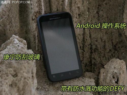 摩托罗拉ME525(Defy)手机