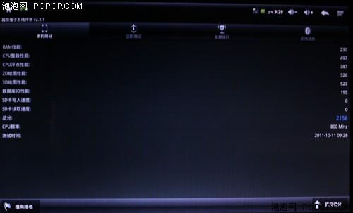 纽曼(Newsmy)P10 (8GB)平板电脑