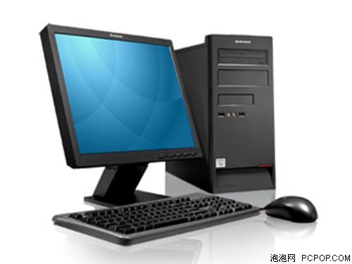 双核商用电脑 联想启天M7150售3200元