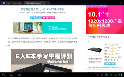 HKC(HKC)X101双核版平板电脑