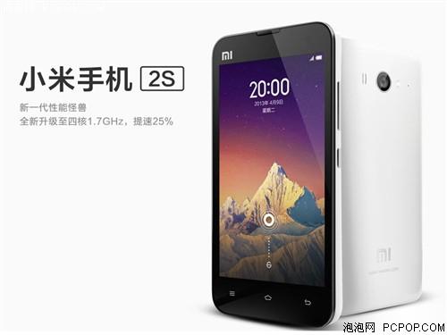 小米2S 16G版联通3G手机(白色)WCDMA/GSM非合约机手机