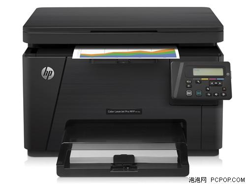 惠普Color LaserJet Pro MFP M176n一体机