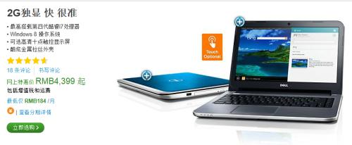 戴尔Ins14RD-4528 14英寸笔记本电脑(i5-4200U/4G/500G/2G独显/蓝牙/摄像头/Win8/灰色)笔记本