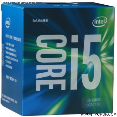新功能体验 Intel酷睿i5-6400促销1280元
