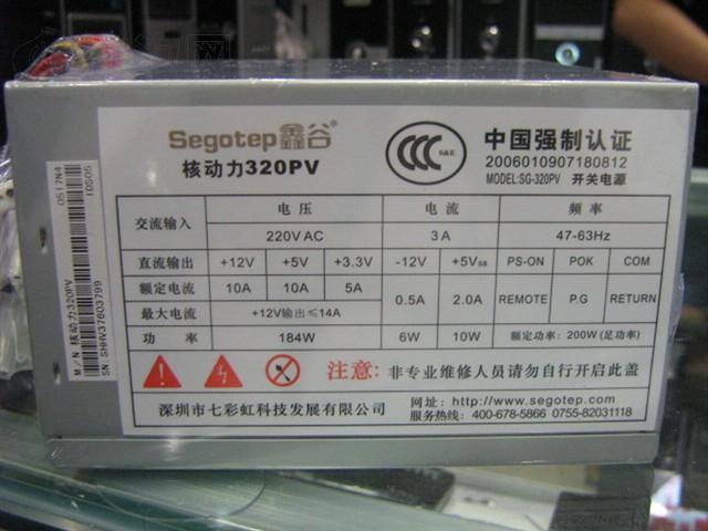 鑫谷核动力320pv图片5高清图片