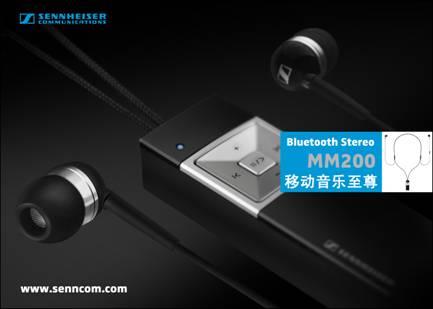 MM 200蓝牙耳机