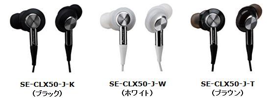 SE-CLX50耳机