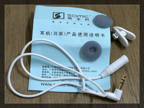 ES-610耳机