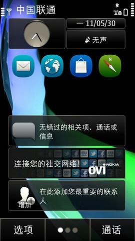 诺基亚X7界面图片下载 第17张