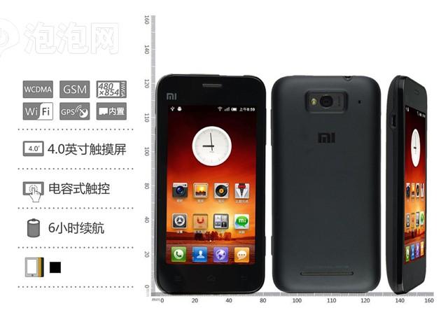 小米M1 3G手机整体图片