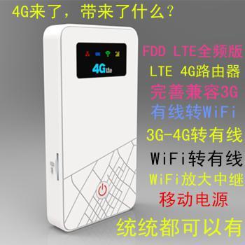 sunreed MIP903 FDD LTE 4G无线路由器/移动电源/LAN有线功能 WCDMA 42M极速版图片1