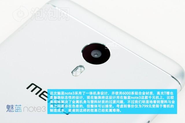 魅族魅蓝Note3 全网通细节图片2