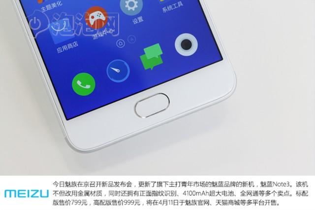 魅族魅蓝Note3 全网通细节图片6