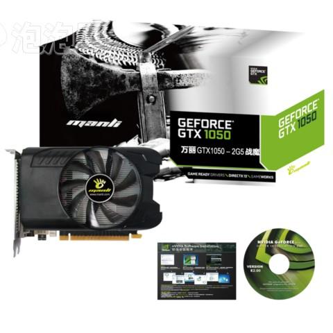 万丽GTX1050-2G5 战魔 1354MHz-1455MHz/7008MHz 128Bit DDR5 PCI-E3.0免插电设计 无需外接电源供电显卡图片4
