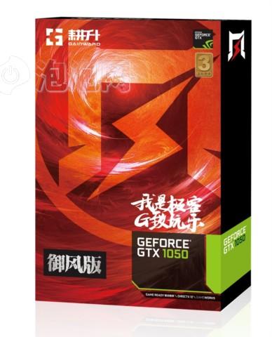 耕升GTX 1050 御风图片6