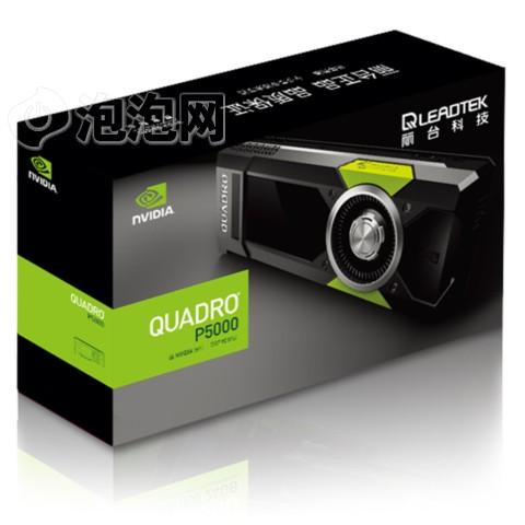 丽台Quadro P5000 16GB/GDDR5X/256-bit/288GBps/CUDA核心2560 Pascal GPU架构/VRREADY专业显卡图片4