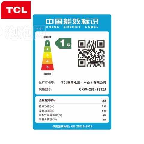 tcl油烟机 抽油烟机 欧式吸油烟机 抽烟机 触屏操控 一级能效 cxw-245